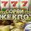 100- ի անվճար խաղադրույքները կազինոյում, Comeon Casino- ում