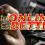 170 free spins bonus at Estrella Casino