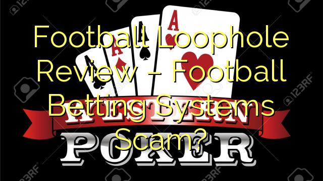 フットボールの抜け穴のレビュー - フットボールのベットシステムの詐欺?